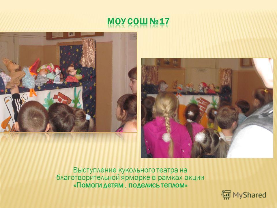 Выступление кукольного театра на благотворительной ярмарке в рамках акции «Помоги детям, поделись теплом»
