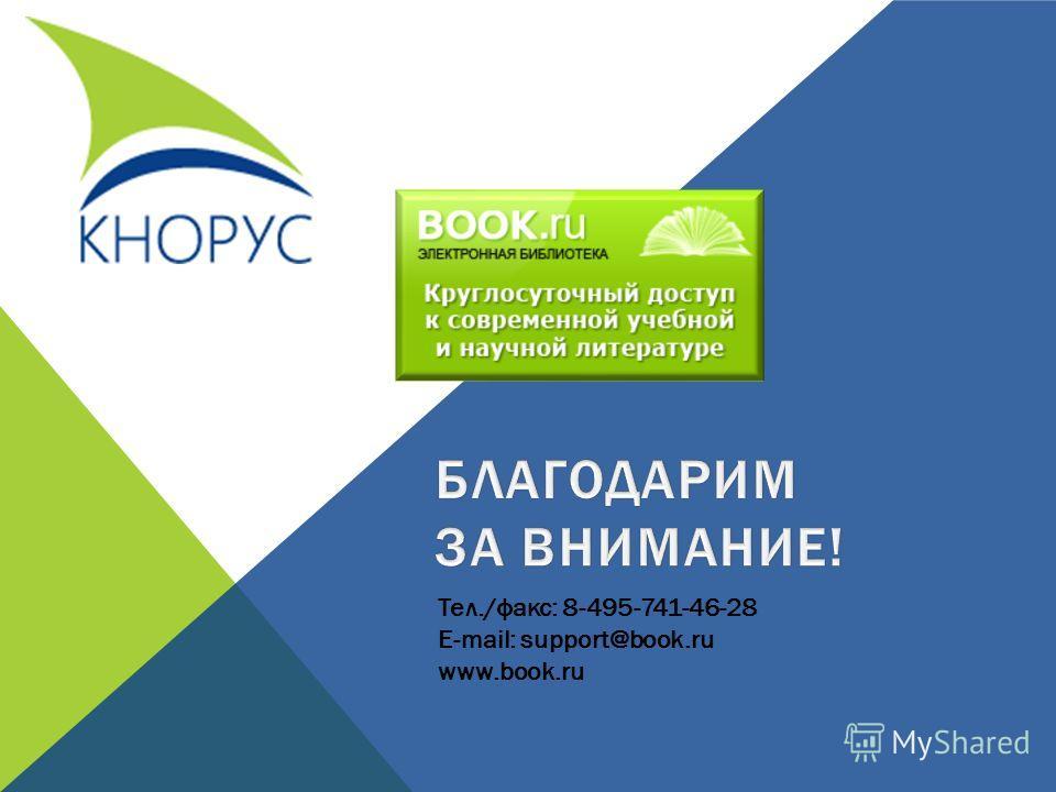 Тел./факс: 8-495-741-46-28 E-mail: support@book.ru www.book.ru