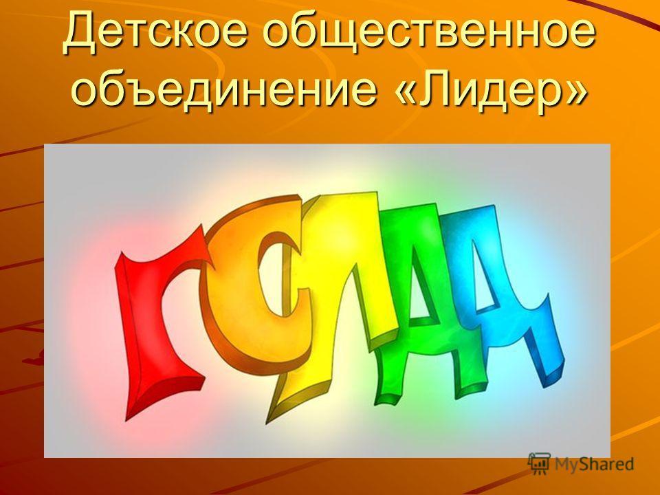 Детакое общественное объединение «Лидер»
