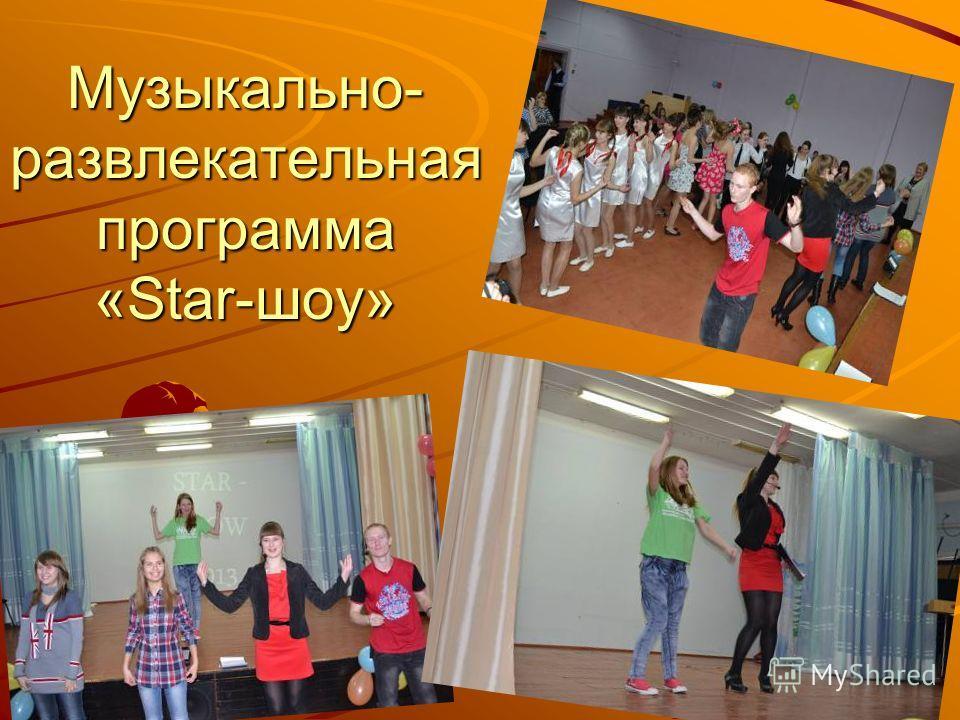 Музыкально- развлекательная программа «Star-шоу»