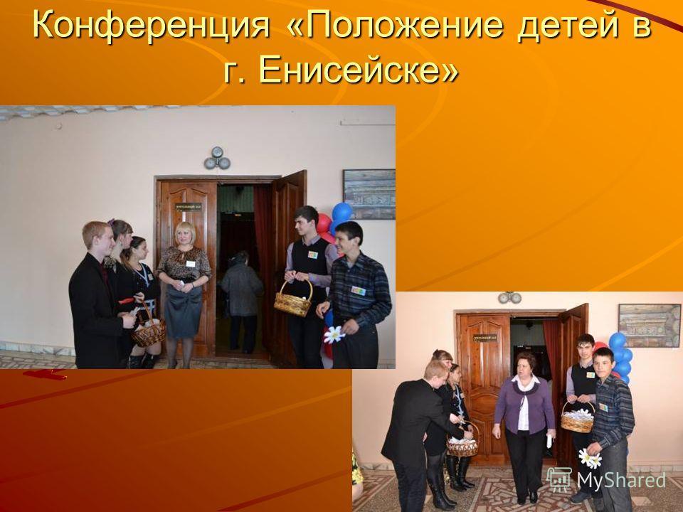 Конференция «Положение детей в г. Енисейске»