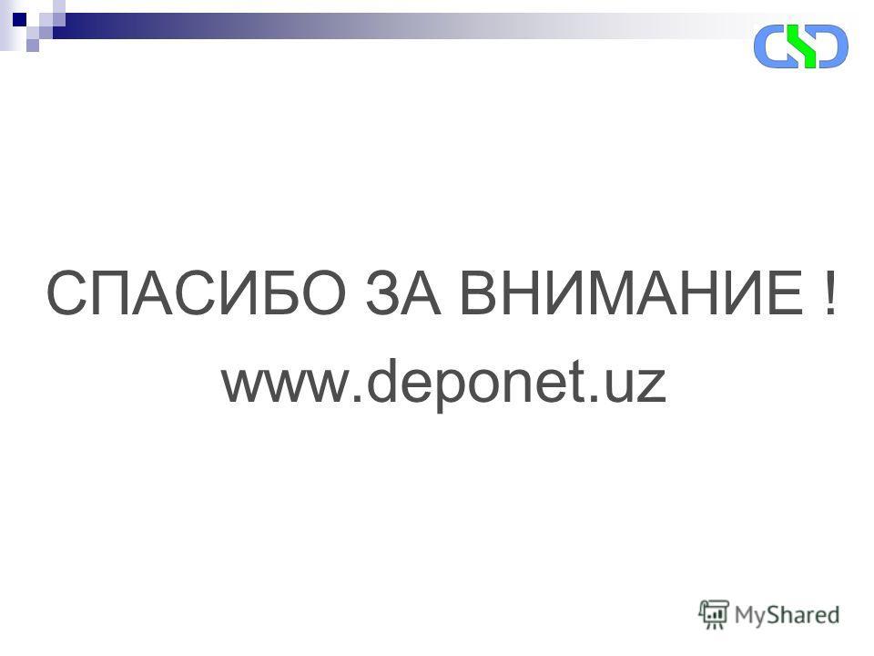СПАСИБО ЗА ВНИМАНИЕ ! www.deponet.uz