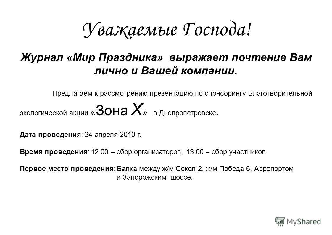Журнал «Мир Праздника» выражает почтение Вам лично и Вашей компании. Предлагаем к рассмотрению презентацию по спонсорингу Благотворительной экологической акции « Зона Х » в Днепропетровске. Дата проведения: 24 апреля 2010 г. Время проведения: 12.00 –