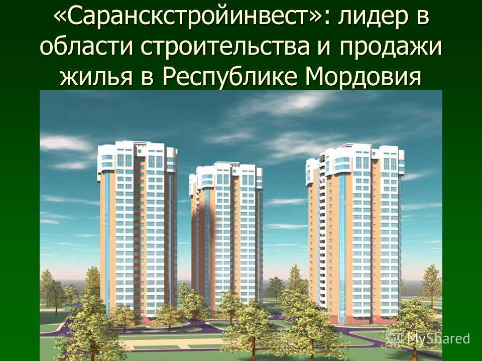 «Саранскстройинвест»: лидер в области строительства и продажи жилья в Республике Мордовия