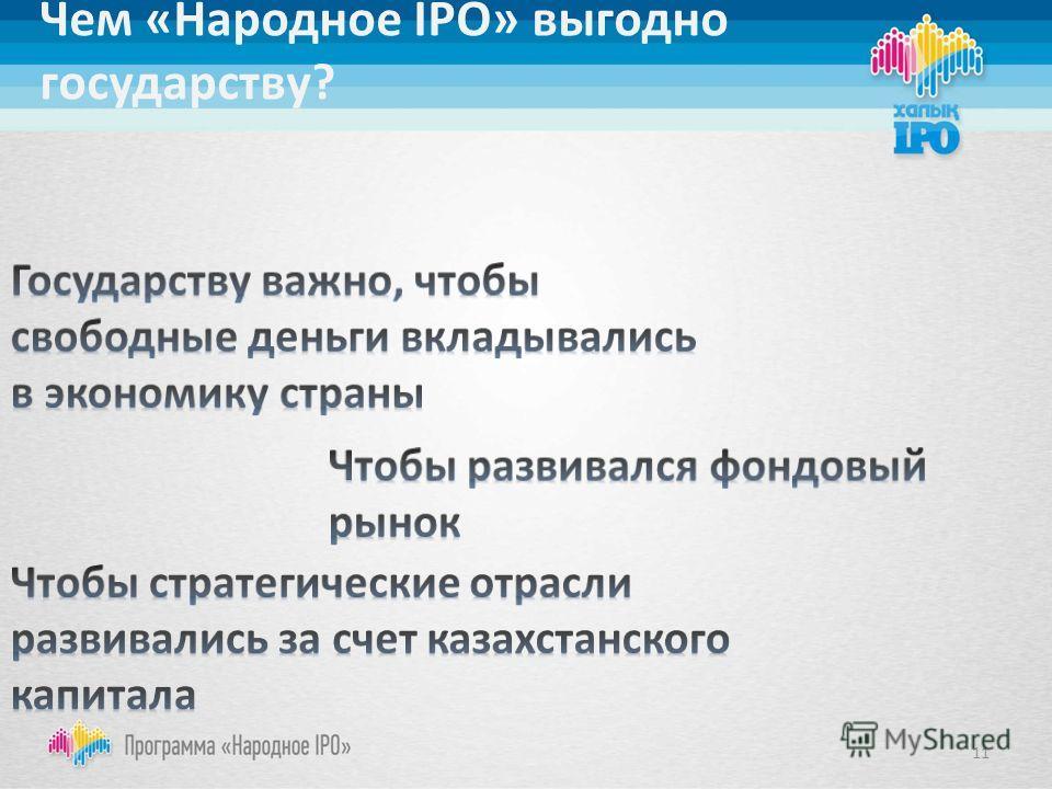Чем «Народное IPO» выгодно государству? 11