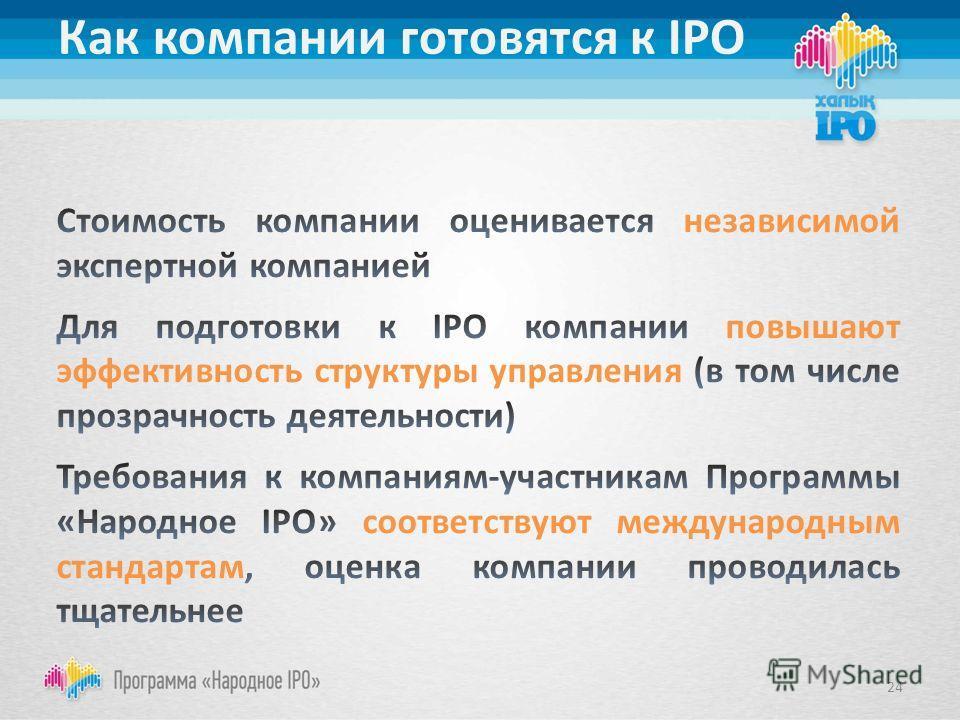 Как компании готовятся к IPO 24