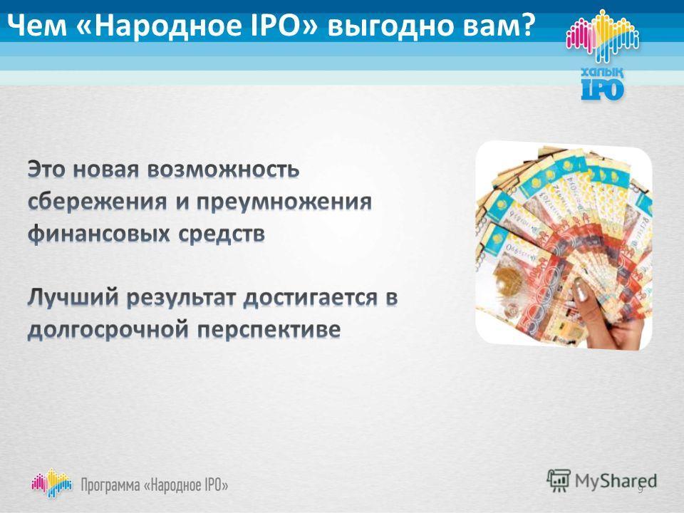 Чем «Народное IPO» выгодно вам? 9