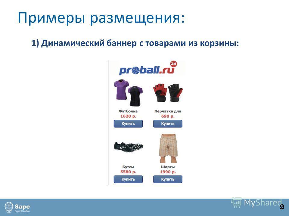 Примеры размещения: 1) Динамический баннер с товарами из корзины: 9