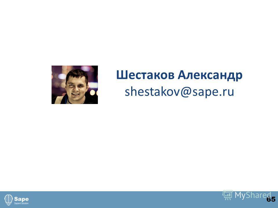 Шестаков Александр shestakov@sape.ru 65