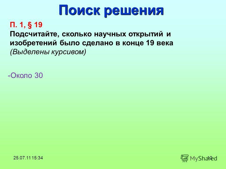 12 Поиск решения П. 1, § 19 Подсчитайте, сколько научных открытий и изобретений было сделано в конце 19 века (Выделены курсивом) -Около 30 25.07.11 15:34