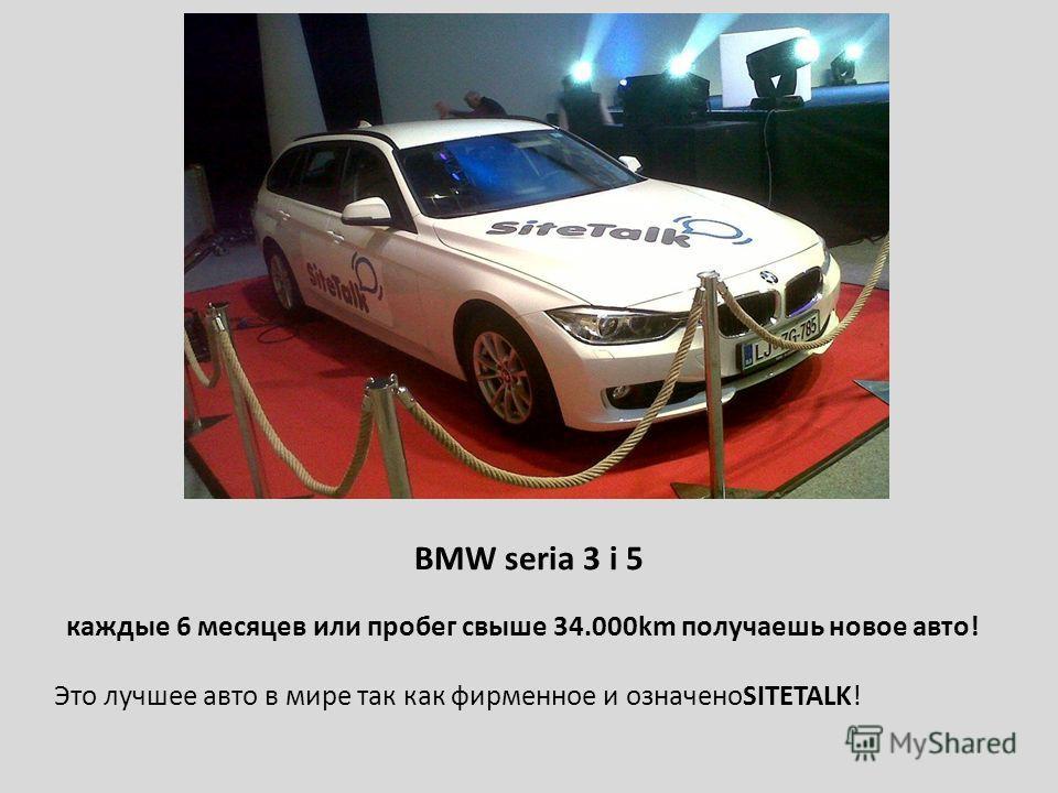 BMW seria 3 i 5 каждые 6 месяцев или пробег свыше 34.000km получаешь новое авто! Это лучшее авто в мире так как фирменное и означеноSITETALK!