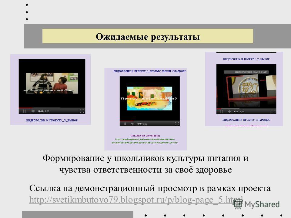 Формирование у школьников культуры питания и чувства ответственности за своё здоровье Ожидаемые результаты Ссылка на демонстрационный просмотр в рамках проекта http://svetikmbutovo79.blogspot.ru/p/blog-page_5.html