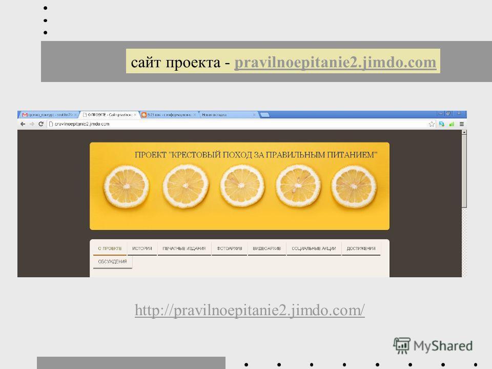 http://pravilnoepitanie2.jimdo.com/ сайт проекта - pravilnoepitanie2.jimdo.compravilnoepitanie2.jimdo.com