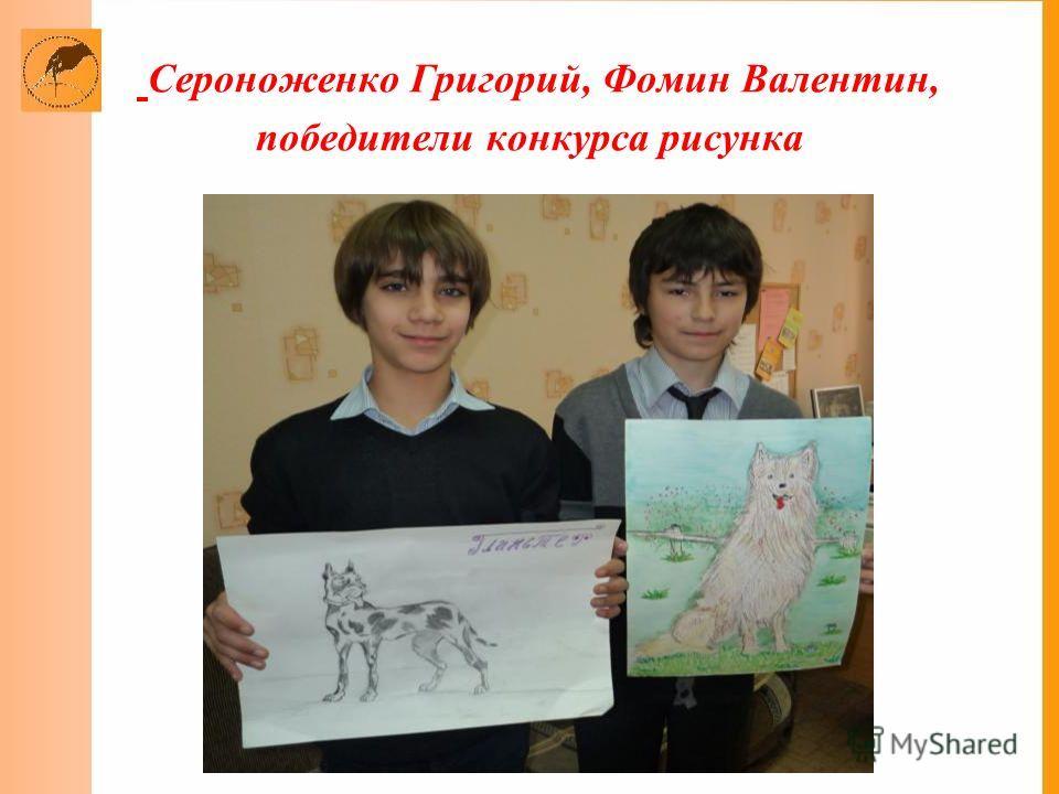 Сероноженко Григорий, Фомин Валентин, победители конкурса рисунка