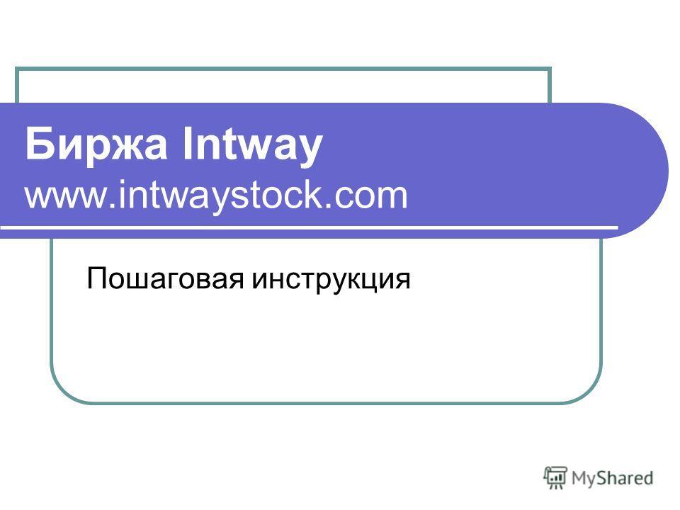 Биржа Intway www.intwaystock.com Пошаговая инструкция