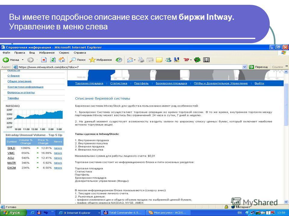 Вы имеете подробное описание всех систем биржи Intway. Управление в меню слева