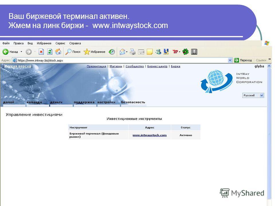 Ваш биржевой терминал активен. Жмем на линк биржи - www.intwaystock.com