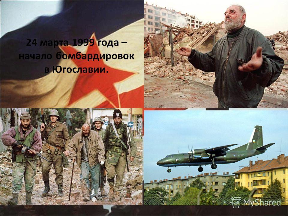 . 24 марта 1999 года – начало бомбардировок в Югославии.
