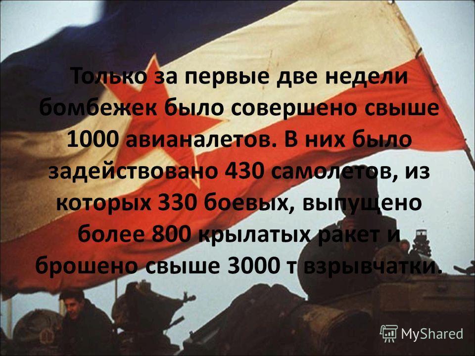 Только за первые две недели бомбежек было совершено свыше 1000 авианалетов. В них было задействовано 430 самолетов, из которых 330 боевых, выпущено более 800 крылатых ракет и брошено свыше 3000 т взрывчатки.