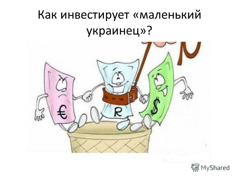 Как инвестирует «маленький украинец»?