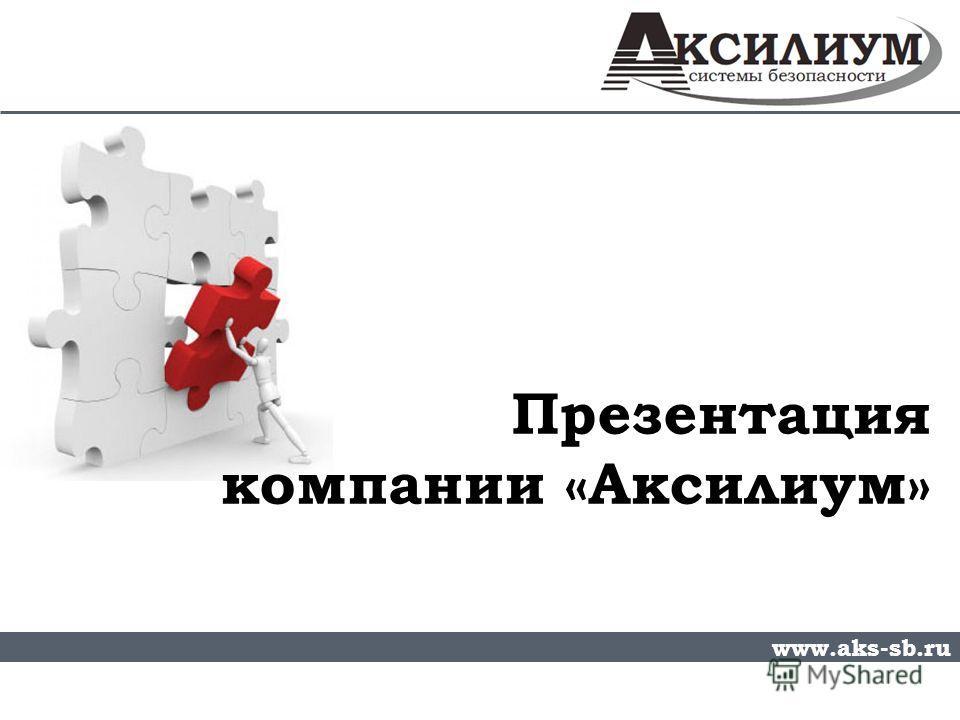 Презентация компании «Аксилиум» www.aks-sb.ru