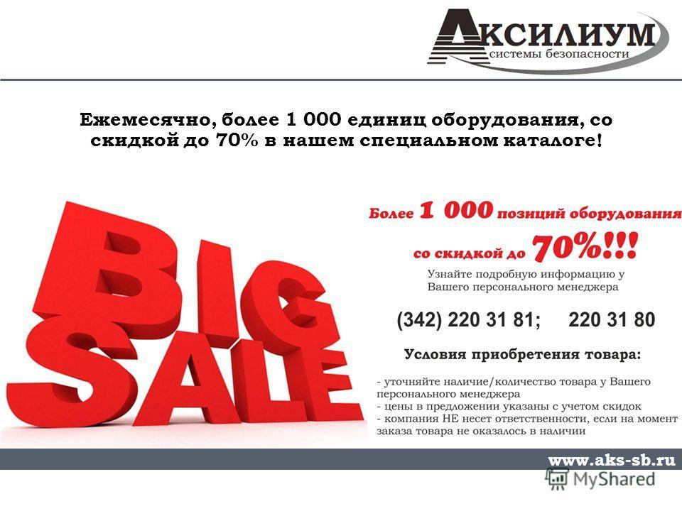 Ежемесячно, более 1 000 единиц оборудования, со скидкой до 70% в нашем специальном каталоге! www.aks-sb.ru
