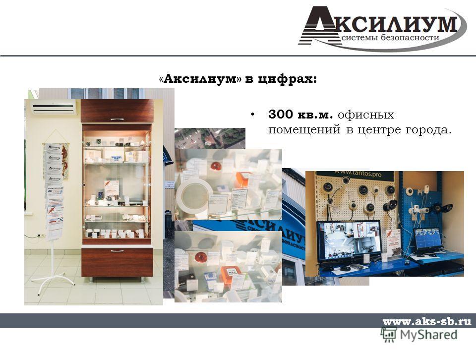 300 кв.м. офисных помещений в центре города. www.aks-sb.ru « Аксилиум» в цифрах: