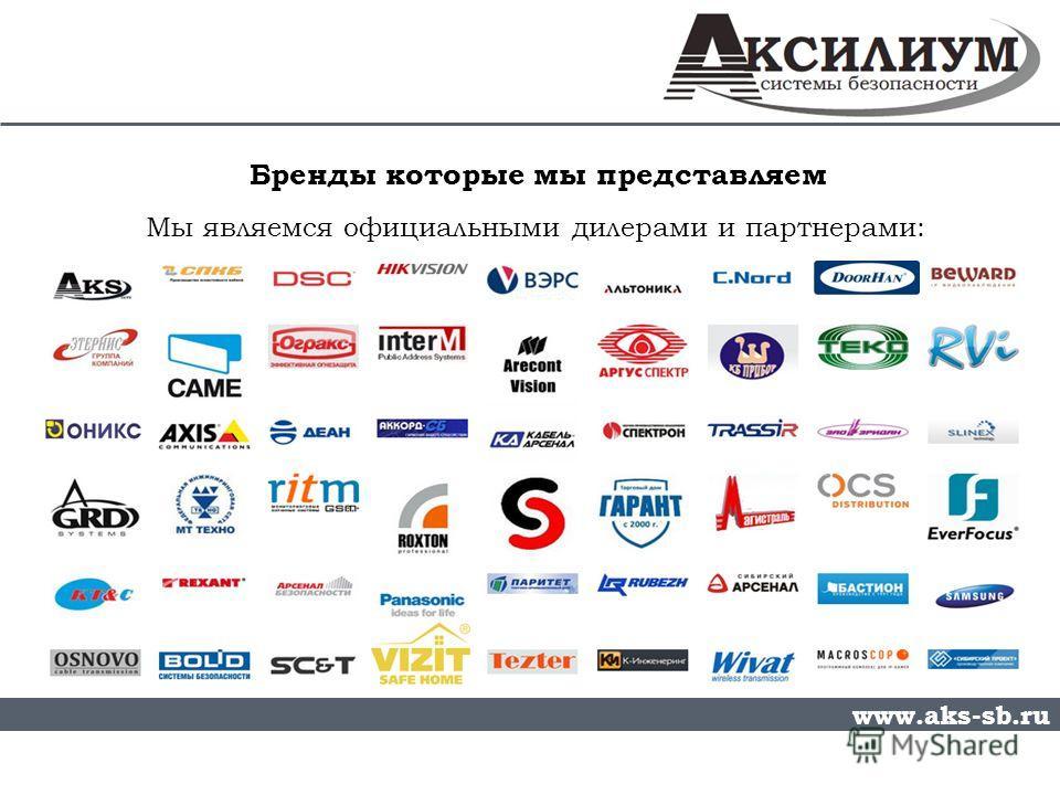 Мы являемся официальными дилерами и партнерами: Бренды которые мы представляем www.aks-sb.ru