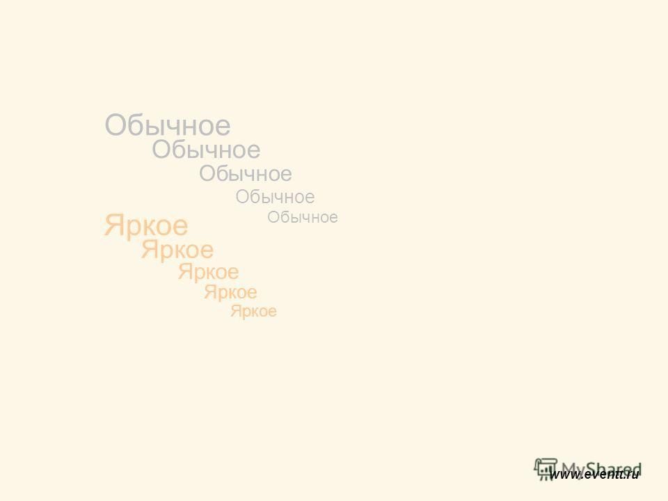www.eventt.ru Обычное Яркое