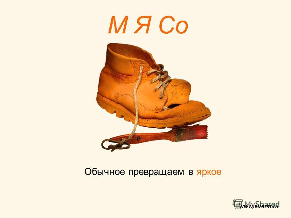 www.eventt.ru Обычное превращаем в яркое М Я Со