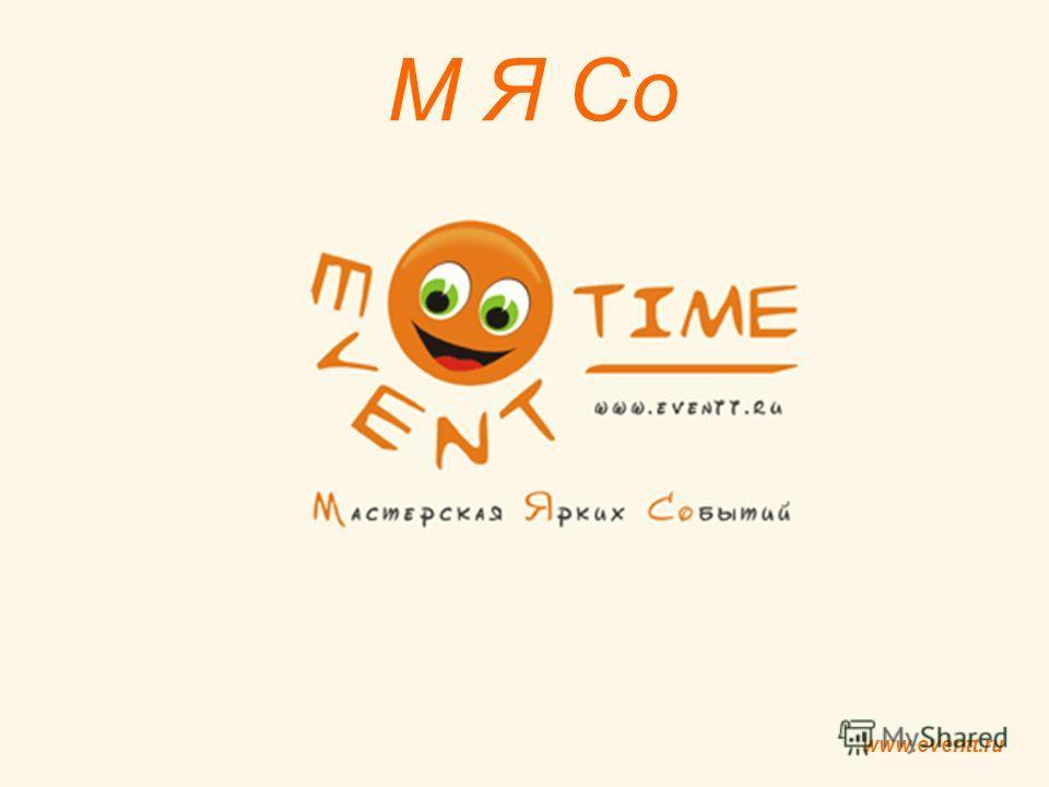 www.eventt.ru