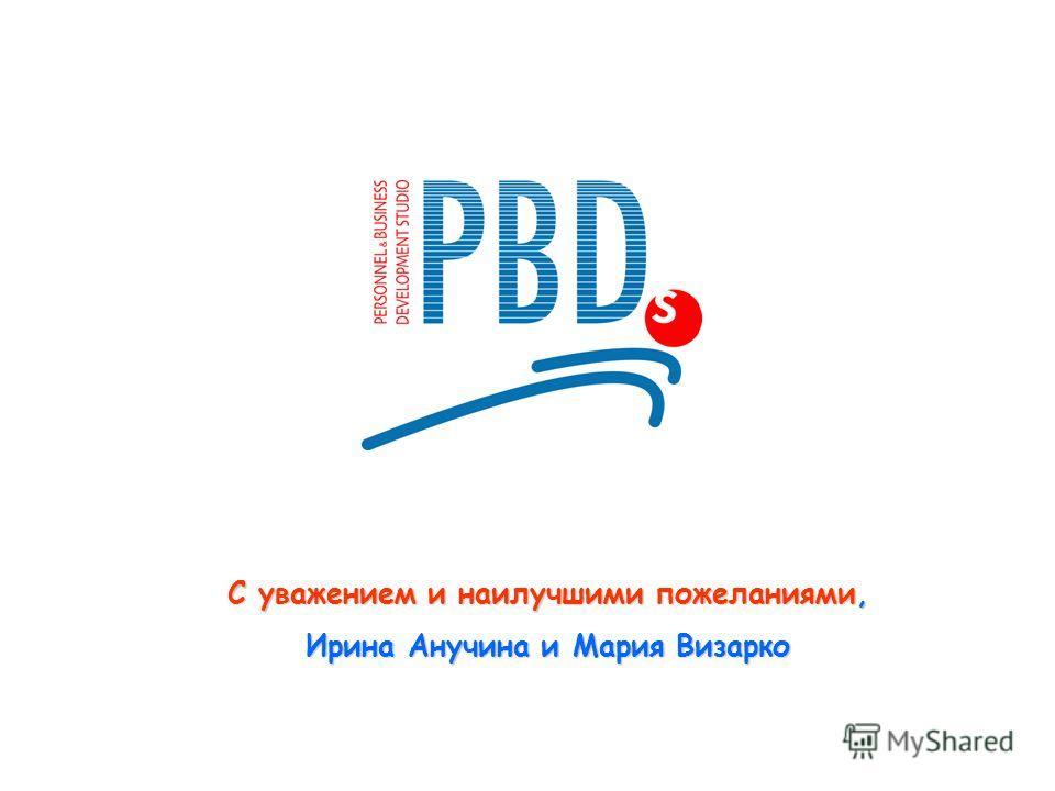 С уважением и наилучшими пожеланиями, Ирина Анучина и Мария Визарко