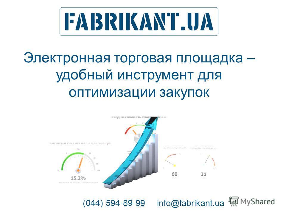 Электронная торговая площадка – удобный инструмент для оптимизации закупок (044) 594-89-99info@fabrikant.ua