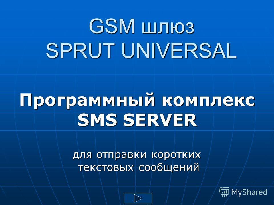 GSM шлюз SPRUT UNIVERSAL Программный комплекс SMS SERVER для отправки коротких текстовых сообщений текстовых сообщений