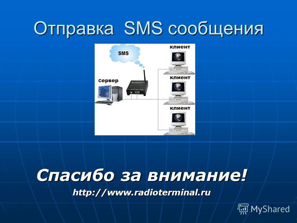 Отправка SMS сообщения Спасибо за внимание! http://www.radioterminal.ru