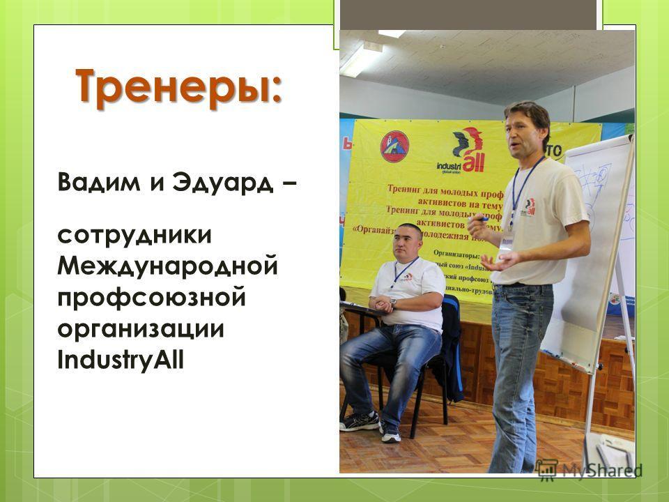 Тренеры: Вадим и Эдуард – сотрудники Международной профсоюзной организации IndustryAll
