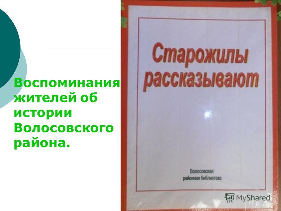 Воспоминания жителей об истории Волосовского района.