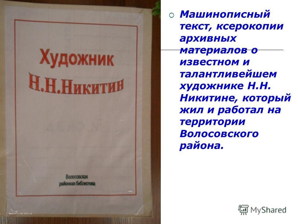 Машинописный текст, ксерокопии архивных материалов о известном и талантливейшем художнике Н.Н. Никитине, который жил и работал на территории Волосовского района.