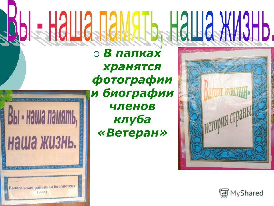 В папках хранятся фотографии и биографии членов клуба «Ветеран»