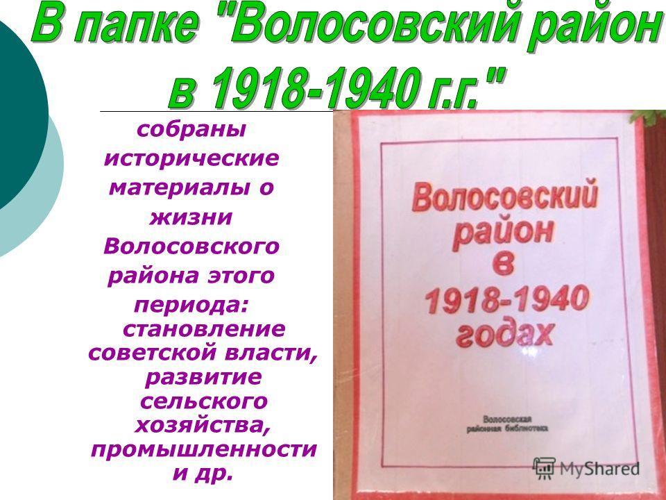 собраны исторические материалы о жизни Волосовского района этого периода: становление советской власти, развитие сельского хозяйства, промышленности и др.