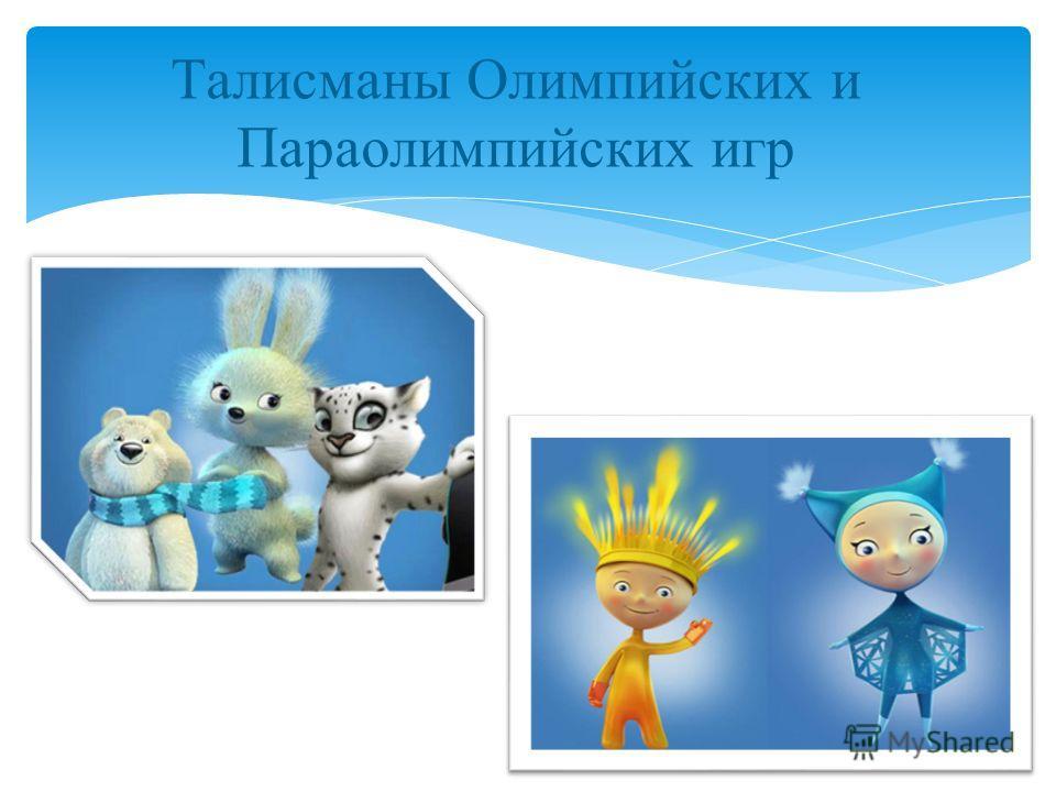 Талисманы Олимпийских и Параолимпийских игр