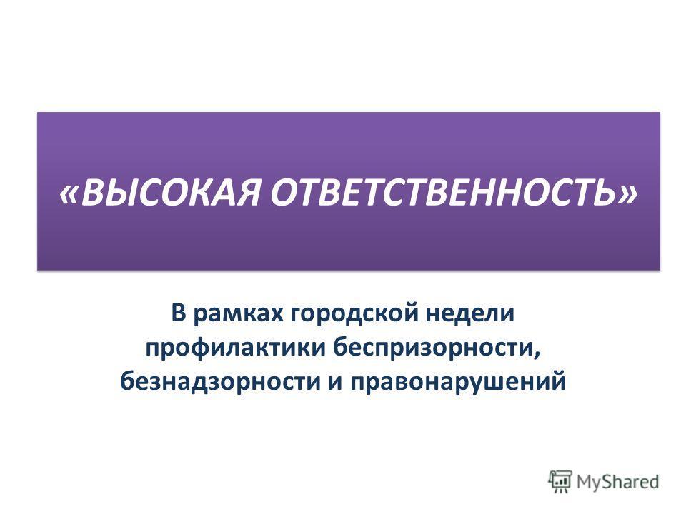 «ВЫСОКАЯ ОТВЕТСТВЕННОСТЬ» В рамках городской недели профилактики беспризорности, безнадзорности и правонарушений