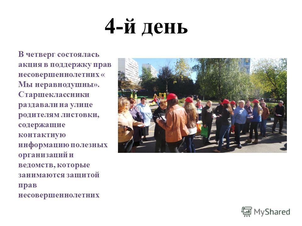 4-й день В четверг состоялась акция в поддержку прав несовершеннолетних « Мы неравнодушны». Старшеклассники раздавали на улице родителям листовки, содержащие контактную информацию полезных организаций и ведомств, которые занимаются защитой прав несов