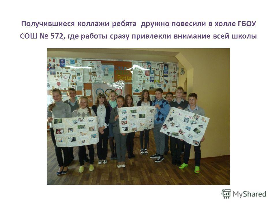 Получившиеся коллажи ребята дружно повесили в холле ГБОУ СОШ 572, где работы сразу привлекли внимание всей школы