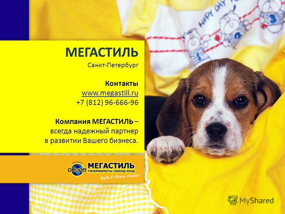 МЕГАСТИЛЬ Санкт-Петербург Контакты www.megastill.ru +7 (812) 96-666-96 Компания МЕГАСТИЛЬ – всегда надежный партнер в развитии Вашего бизнеса.
