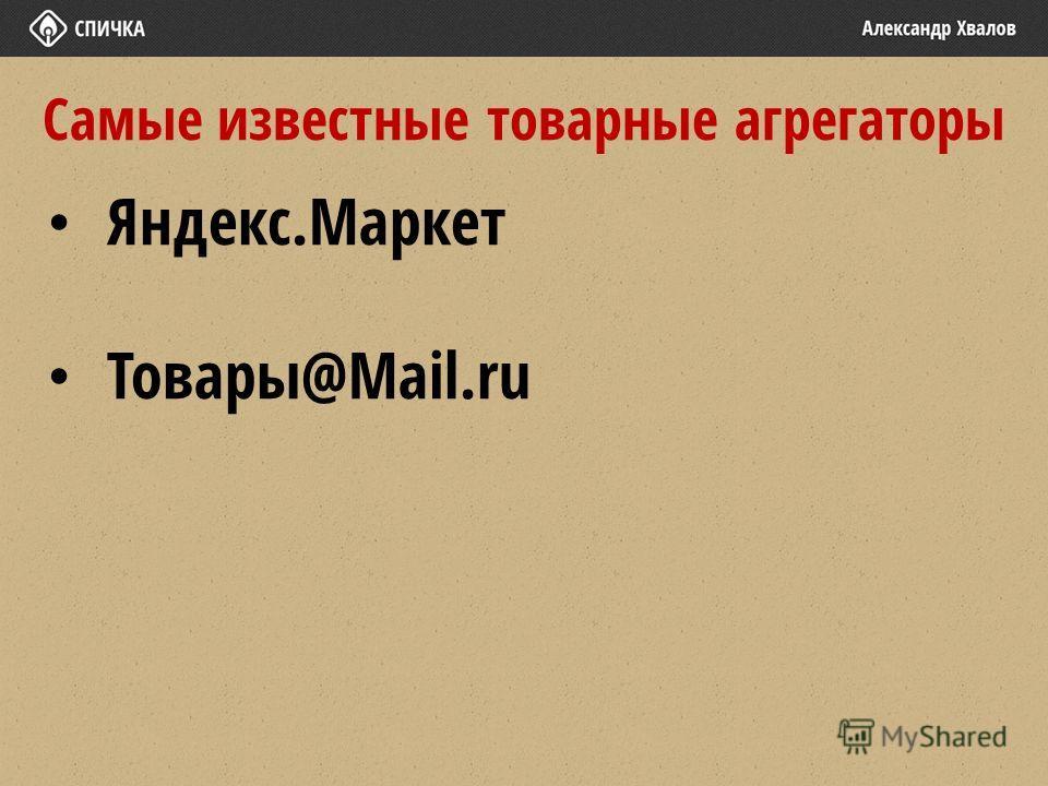 Самые известные товарные агрегаторы Яндекс.Маркет Товары@Mail.ru
