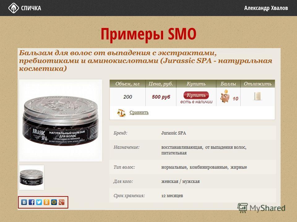 Примеры SMO