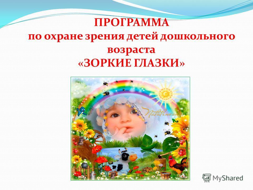 ПРОГРАММА по охране зрения детей дошкольного возраста «ЗОРКИЕ ГЛАЗКИ»