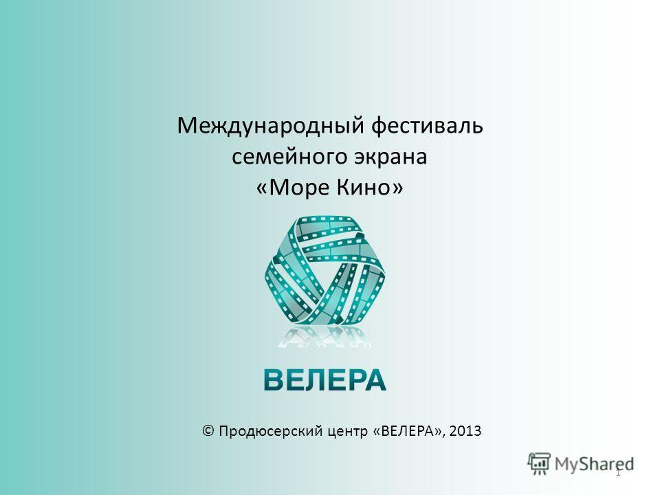 Международный фестиваль семейного экрана «Море Кино» 1 © Продюсерский центр «ВЕЛЕРА», 2013