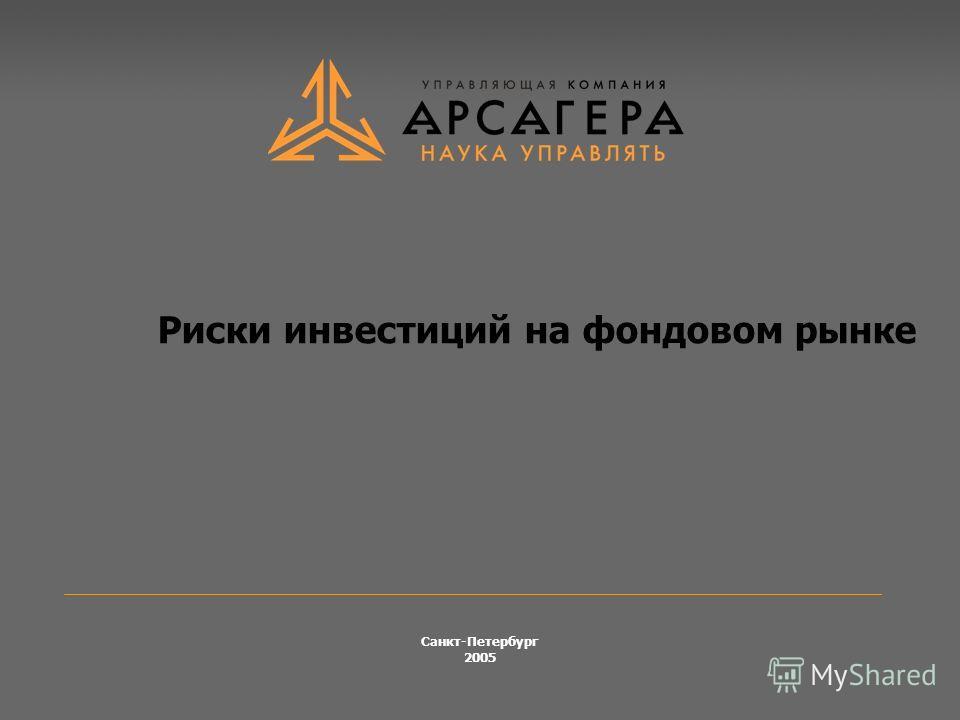 Риски инвестиций на фондовом рынке Санкт-Петербург 2005